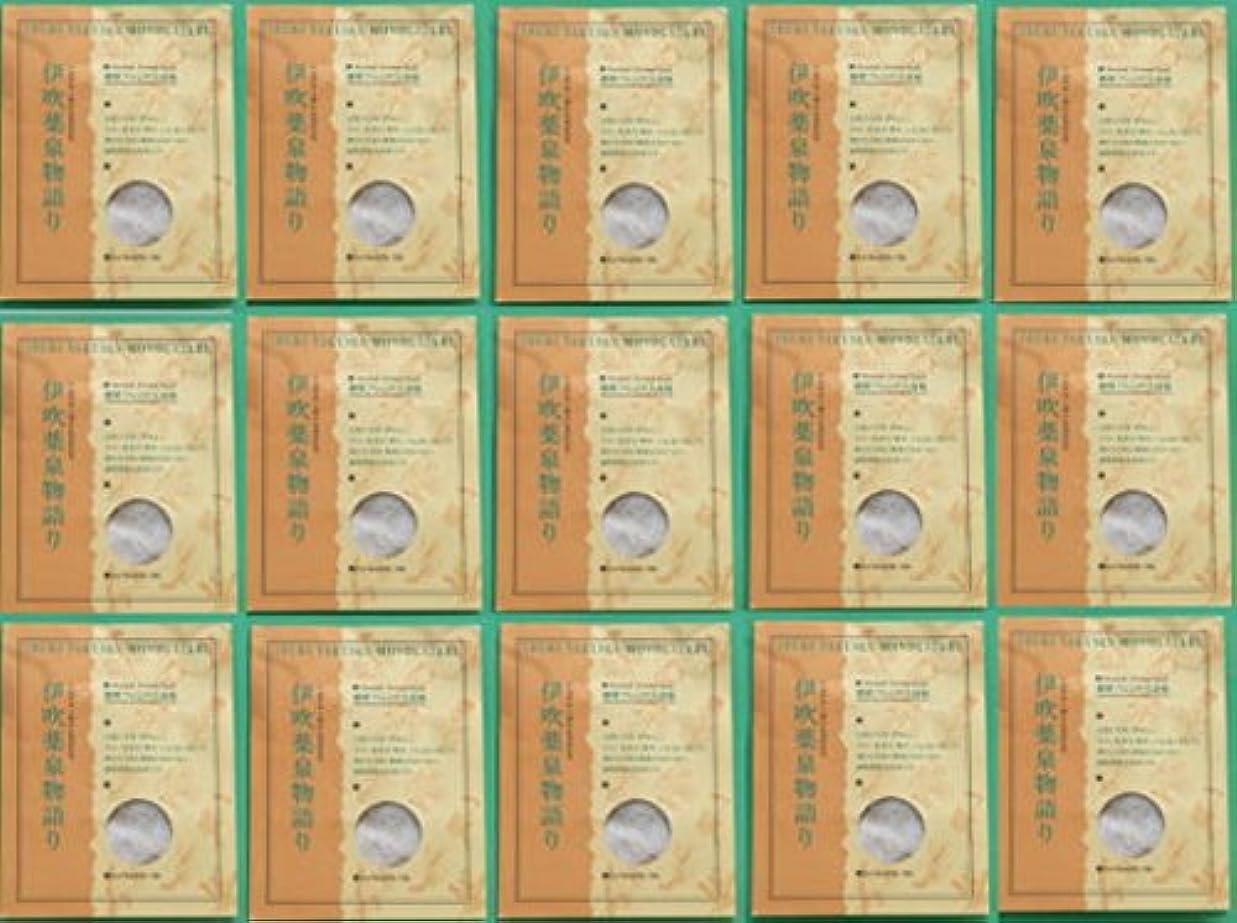 エスカレーター温度計顕微鏡薬草入浴剤伊吹薬泉物語り15袋30包入り