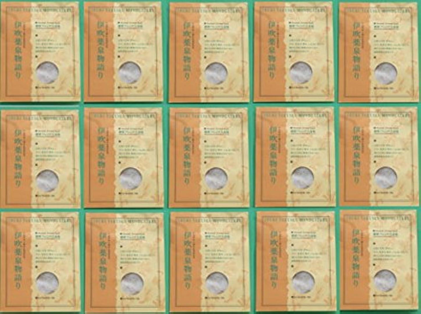 宮殿決定推定する薬草入浴剤伊吹薬泉物語り15袋30包入り