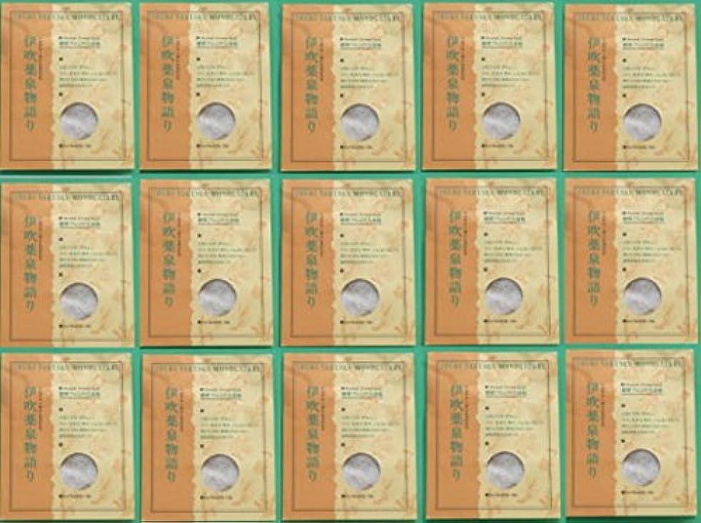 流行している潮ラフト薬草入浴剤伊吹薬泉物語り15袋30包入り