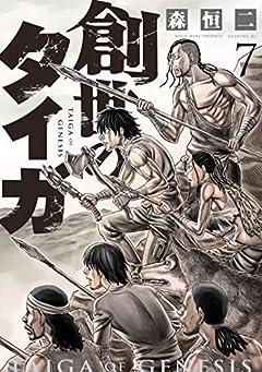 創世のタイガ(7) (イブニングコミックス)