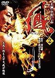 鳳2[DVD]