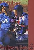 熱闘!日本シリーズ 1993 ヤクルト-西武 [DVD] (¥ 3,459)