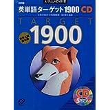 英単語ターゲット1900 4訂版[CD] (大学JUKEN新書)