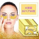 大人気韓国コスメ Gold クリスタルコラーゲン 目元ケアパック 大容量の30ペア60枚セット 目元のシワ タルミ クマが気になる方に アンチエイジング