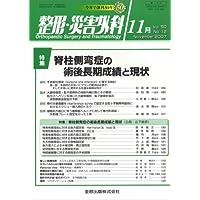 整形・災害外科 2007年 11月号 [雑誌]
