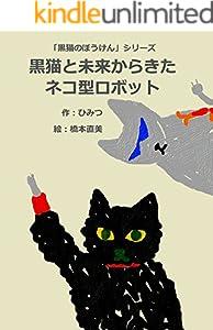 黒猫のぼうけん 11巻 表紙画像