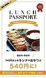 ランチパスポート越谷草加版Vol.7 (ランチパスポートシリーズ)