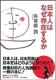 日本人はなぜ存在するか 知のトレッキング叢書 画像