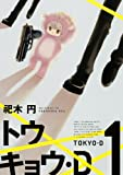 トウキョウ・D(1) (ITANコミックス)