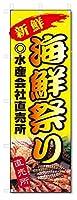 のぼり旗 海鮮祭り (W600×H1800)