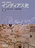 インディアス史〈5〉 (岩波文庫)