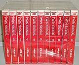 TWIN SIGNAL 文庫版 全11巻セット
