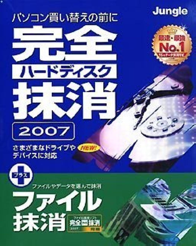 セミナー欠伸致命的完全ハードディスク+ファイル抹消2007