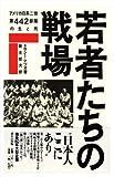 若者たちの戦場―アメリカ日系二世第442部隊の生と死 画像