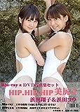 HIP.HIP.HIP 美尻4 (Blu-ray & DVD写真集セット)