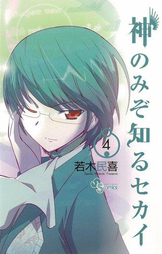 神のみぞ知るセカイ 4 (少年サンデーコミックス)