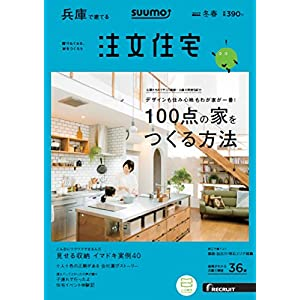 SUUMO注文住宅 兵庫で建てる 2017年冬春号