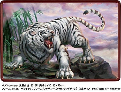 2016ピース ジグソーパズル パズルの超達人 風雲白虎 ベリースモールピース(50x75cm)