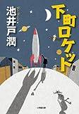 下町ロケット (小学館文庫) 画像