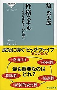 性格スキル 人生を決める5つの能力(祥伝社新書)
