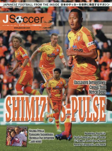 J Soccer Magazine(22) 2017年 01 月号 [雑誌]: サッカークリニック 別冊の詳細を見る