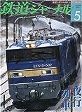 鉄道ジャーナル 2010年 05月号 [雑誌]