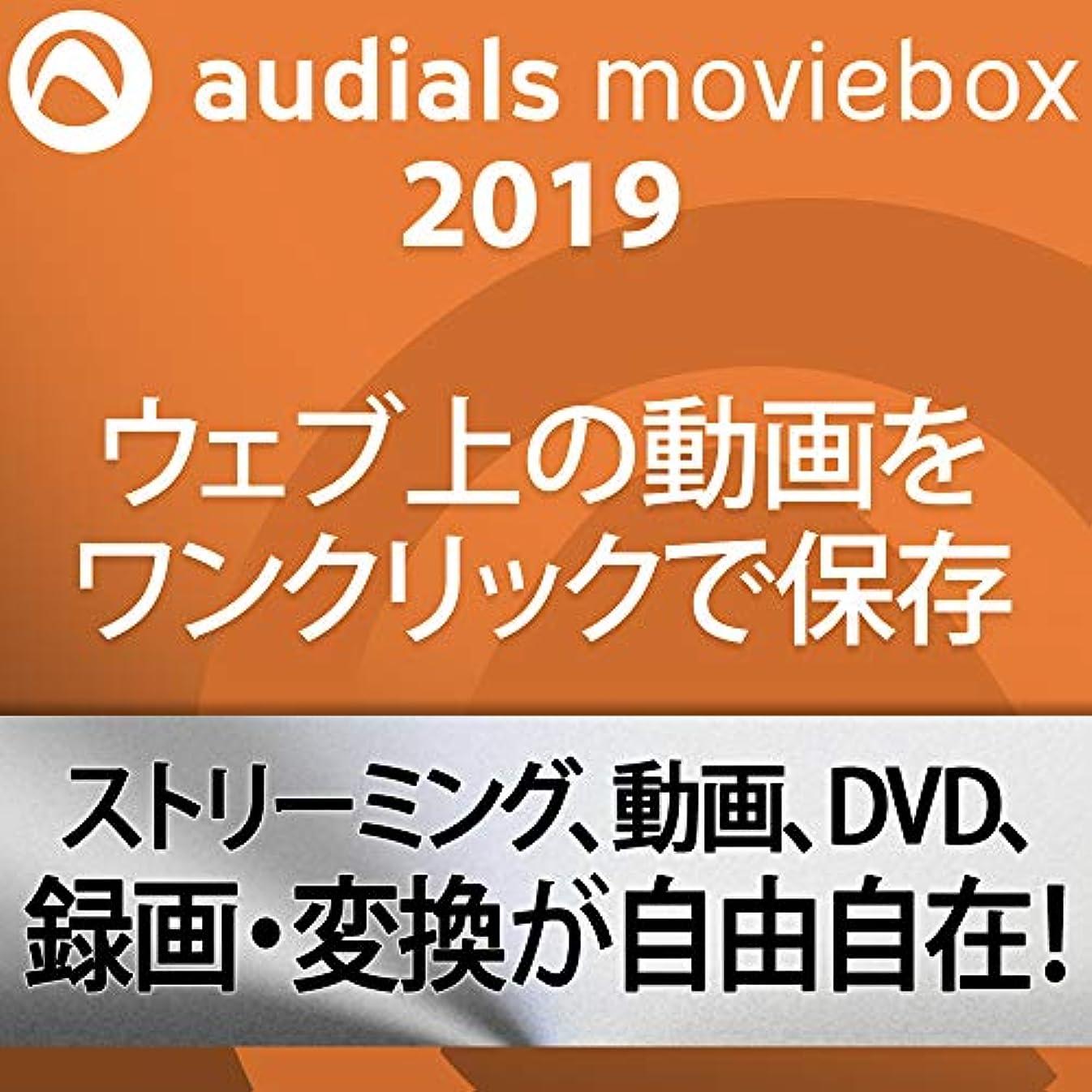 公爵夫人ギャロップ司令官Audials Moviebox 2019|ダウンロード版