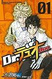 Dr.デュオ(1) (講談社コミックス)
