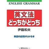 英文法どっちがどっち 単語の品詞がわかる本