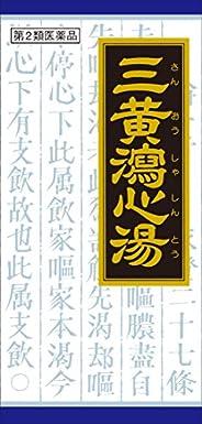 【第2類医薬品】「クラシエ」漢方三黄瀉心湯エキス顆粒 45包