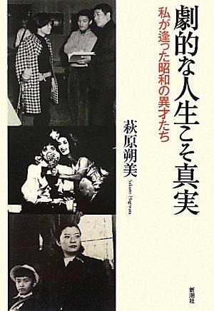 劇的な人生こそ真実―私が逢った昭和の異才たちの詳細を見る