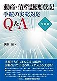 動産・債権譲渡登記手続の実務対応Q&A 全訂版