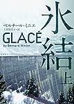 氷結 上 (ハーパーBOOKS)