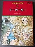 萩尾望都作品集〈6〉ポーの一族(1) (1977年) (プチコミックス)