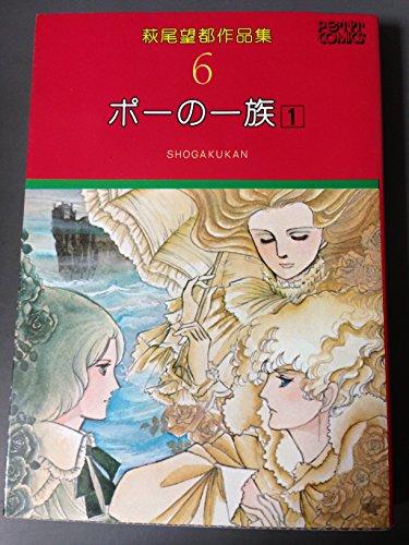 萩尾望都作品集〈6〉ポーの一族(1) (1977年) (プチコミックス)の詳細を見る
