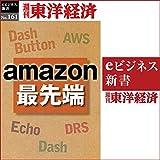 amazon最先端 (週刊東洋経済eビジネス新書 No.161)