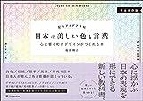 配色アイデア手帖 日本の美しい色と言葉 心に響く和のデザインがつくれる本[完全保存版] 画像