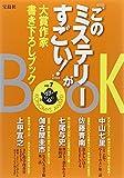 『このミステリーがすごい!』大賞作家 書き下ろしBOOK vol.7