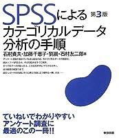 SPSSによるカテゴリカルデータ分析の手順