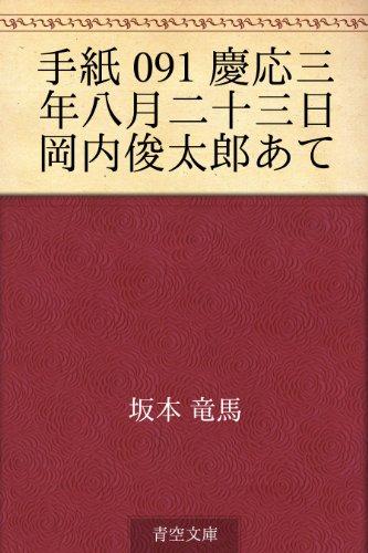 手紙 091 慶応三年八月二十三日 岡内俊太郎あての詳細を見る