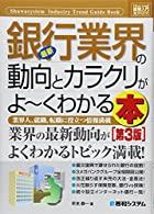 図解入門業界研究最新銀行業界の動向とカラクリがよ~くわかる本[第3版] (How‐nual Industry Trend Guide Book)