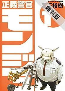 正義警官 モンジュ(1)【期間限定 無料お試し版】 (サンデーGXコミックス)