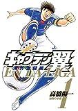 キャプテン翼 海外激闘編 EN LA LIGA 1 (ヤングジャンプコミックス)