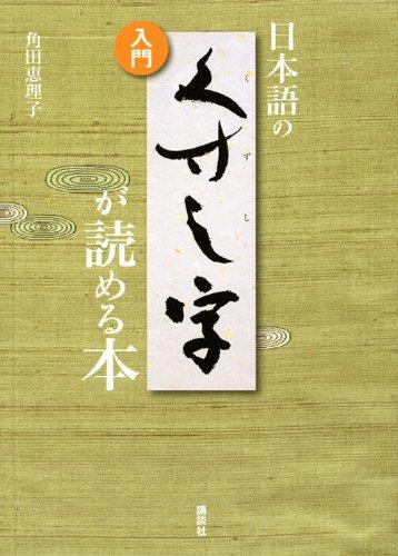 入門 日本語の くずし字が読める本の詳細を見る