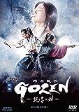 映画「GOZEN-純恋の剣-」[DSTD-20286][DVD]