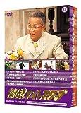 探偵!ナイトスクープ DVD Vol.13&14 BOX 新しい笑いの実験室・上岡龍...[DVD]