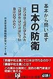 基本から問い直す 日本の防衛