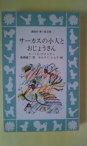 サーカスの小人とおじょうさん (講談社青い鳥文庫 (99‐1))の詳細を見る