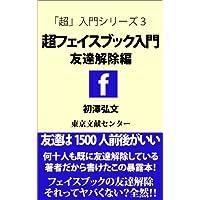 超フェイスブック入門―友達解除編 超入門シリーズ