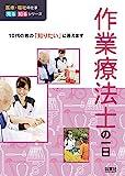 作業療法士の一日 (医療・福祉の仕事 見る知るシリーズ)